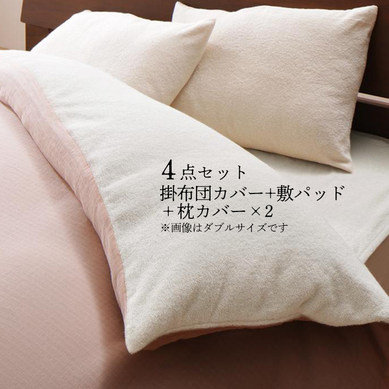 今治生まれの 綿100% 洗える ふっくらタオルの贅沢カバーリング 和やか 布団カバーセット キング4点セット