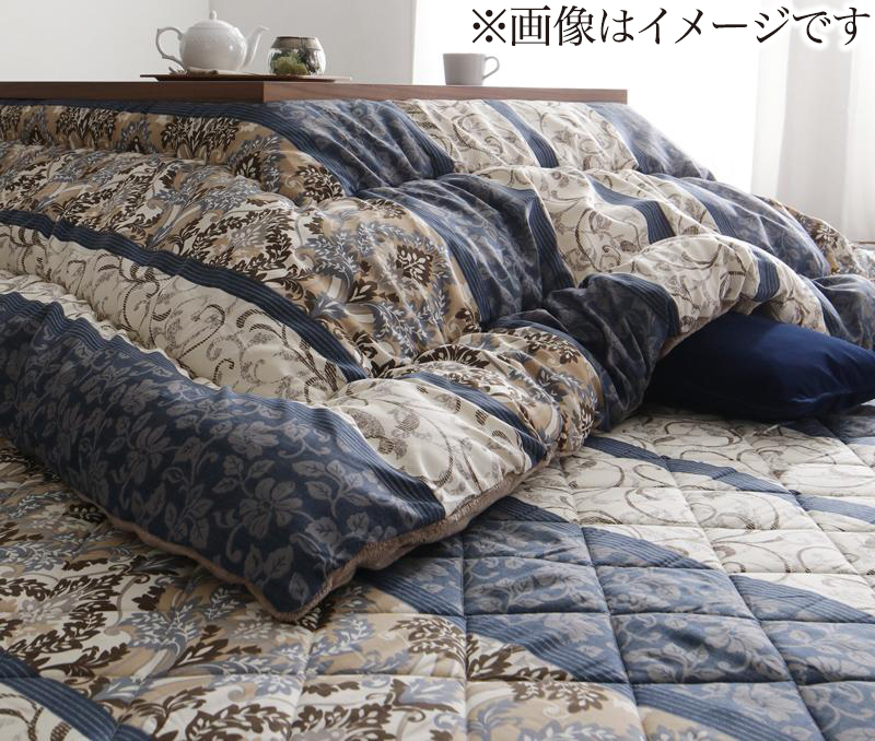 長く使える日本製 家族で囲める大判ボリュームこたつ布団 くつろぎ 掛布団&敷布団2点セット 正方形(75×75cm)天板対応