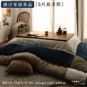 スウェード調パッチワークこたつ布団 iconiv イコニヴ こたつ用掛け布団 5尺長方形(90×150cm)天板対応