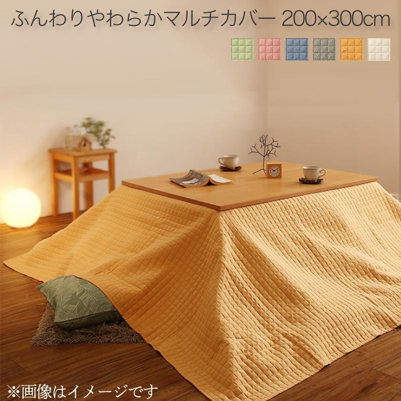 洗える ふんわりやわらか こたつ布団マルチカバー melt メルト マルチカバー 200×300cm