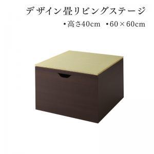 日本製 収納付きデザイン畳リビングステージ そよ風 そよかぜ 畳ボックス収納 60×60cm ハイタイプ【代引不可】