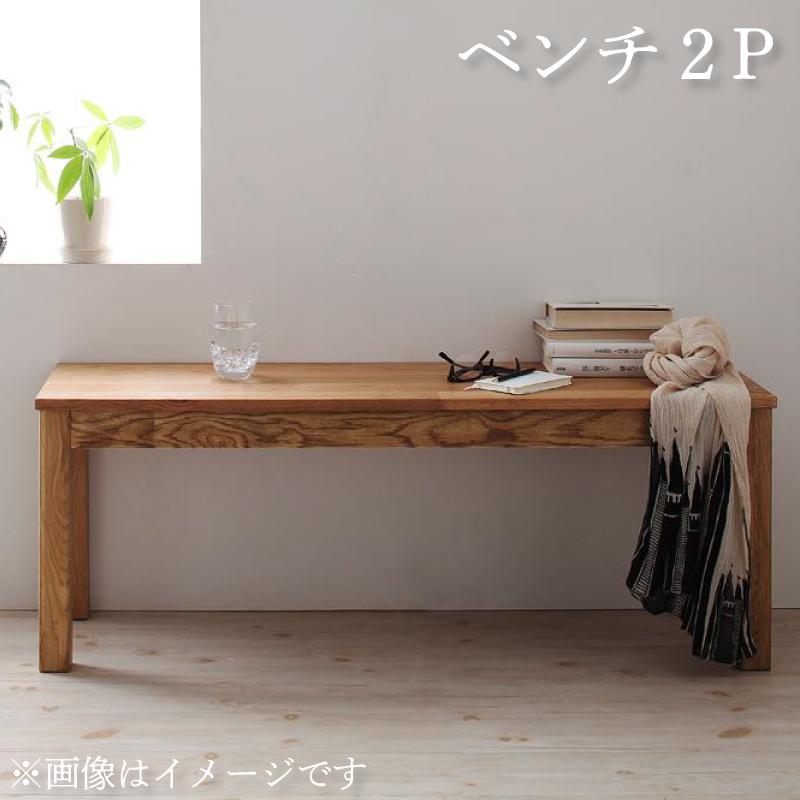 総無垢材ダイニング Tempus テンプス ベンチ オーク 2P【代引不可】