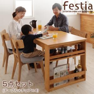 天然木オーク材エクステンションダイニング Festia フェスティア 5点セット(テーブル+チェア4脚) W120-180