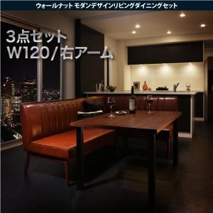 ウォールナット モダンデザインリビングダイニングセット YORKS ヨークス 3点セット(テーブル+ソファ1脚+アームソファ1脚) 右アーム W120