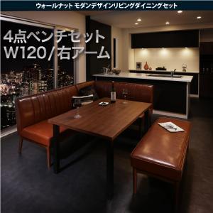 ウォールナット モダンデザインリビングダイニングセット YORKS ヨークス 4点セット(テーブル+ソファ1脚+アームソファ1脚+ベンチ1脚) 右アーム W120