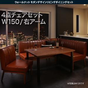 ウォールナット モダンデザインリビングダイニングセット YORKS ヨークス 4点セット(テーブル+ソファ1脚+アームソファ1脚+チェア1脚) 右アーム W150