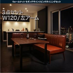 ウォールナット モダンデザインリビングダイニングセット YORKS ヨークス 3点セット(テーブル+ソファ1脚+アームソファ1脚) 左アーム W120