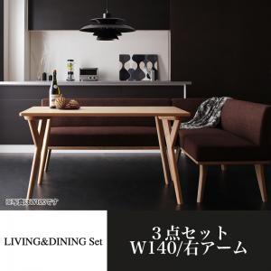 モダンデザインリビングダイニングセット ARX アークス 3点セット(テーブル+ソファ1脚+アームソファ1脚) 右アーム W140