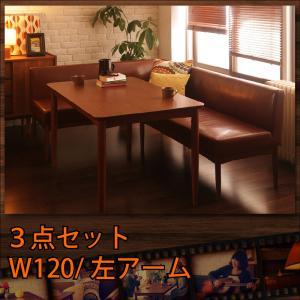 レトロモダンカフェテイスト リビングダイニングセット BULT ブルト 3点セット(テーブル+ソファ1脚+アームソファ1脚) 左アーム W120