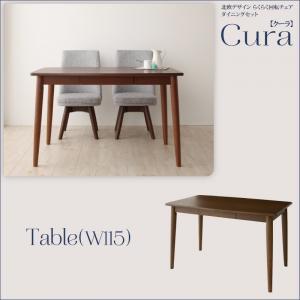 北欧デザイン らくらく回転チェアダイニング cura クーラ ダイニングテーブル W115