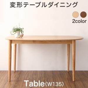 変形テーブルダイニング Visuell ヴィズエル ダイニングテーブル W135
