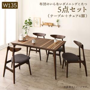 布団のいらない天然木ミックスデザインダイニングこたつ Mildia ミルディア 5点セット(テーブル+チェア4脚) W135