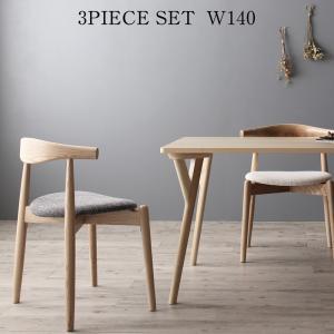 北欧モダンデザインダイニング Routroi ルートロワ 3点セット(テーブル+チェア2脚) W140