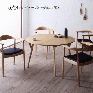デザイナーズ北欧ラウンドテーブルダイニング Auch オーシュ 5点セット(テーブル+チェア4脚) 直径120