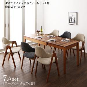 北欧デザイン天然木ウォールナット材 伸縮式ダイニング duree デュレ 7点セット(テーブル+チェア6脚) W120-180