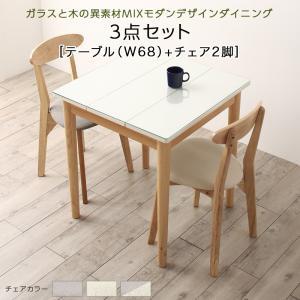 ガラスと木の異素材MIXモダンデザインダイニング Noin ノイン 3点セット(テーブル+チェア2脚) W68【代引不可】