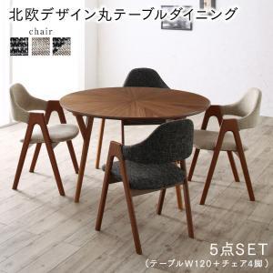 ウォールナットの光線張り北欧デザイン丸テーブルダイニング ennut エンナット 5点セット(テーブル+チェア4脚) 直径120