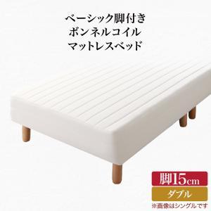 ベーシック脚付きマットレスベッド ボンネルコイルマットレス ダブル 脚15cm