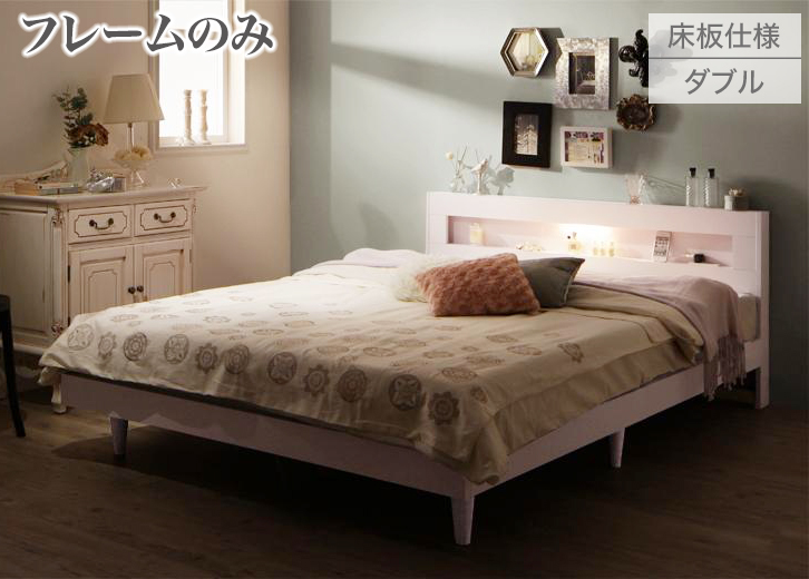 LEDライト・コンセント付きデザインベッド【Espoir】エスポワール床板仕様【フレームのみ】ダブル【代引不可】