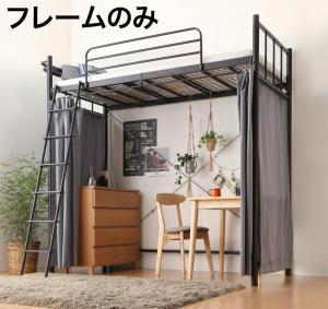 高さが選べるロフトベッド Altura アルトゥラ ベッドフレームのみ カーテン付タイプ ミドル シングル【代引不可】