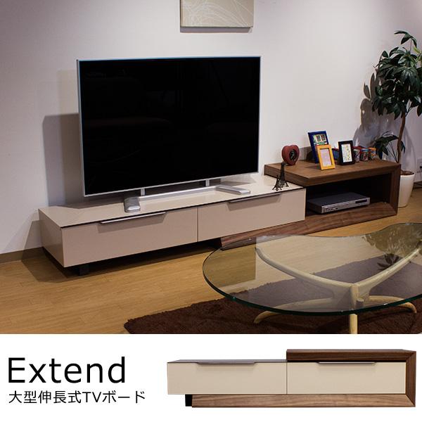 大型 伸長式 テレビボード/Extend(エクステンド)[商品番号:601f]