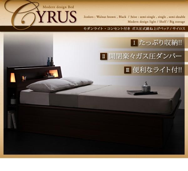 収納ベッドセミダブル【Cyrus】【マルチラススーパースプリングマットレス付き】ウォルナットブラウンモダンライトコンセント付き・ガス圧式跳ね上げ収納ベッド【Cyrus】サイロス【】