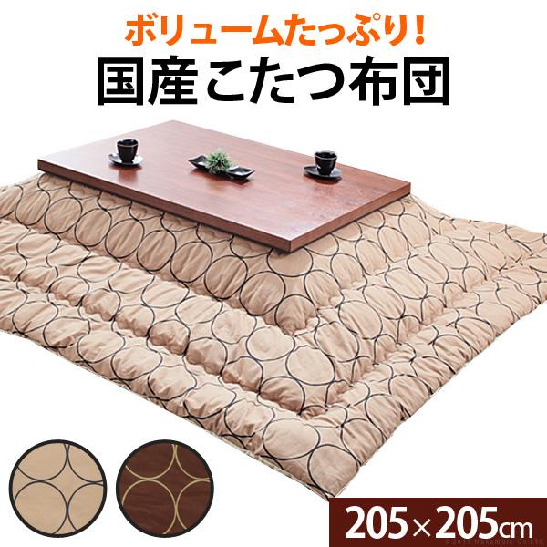 国産こたつ布団≪サークル柄≫205x205cm[対応こたつサイズ幅75~90cm対応] こたつ布団 正方形 日本製
