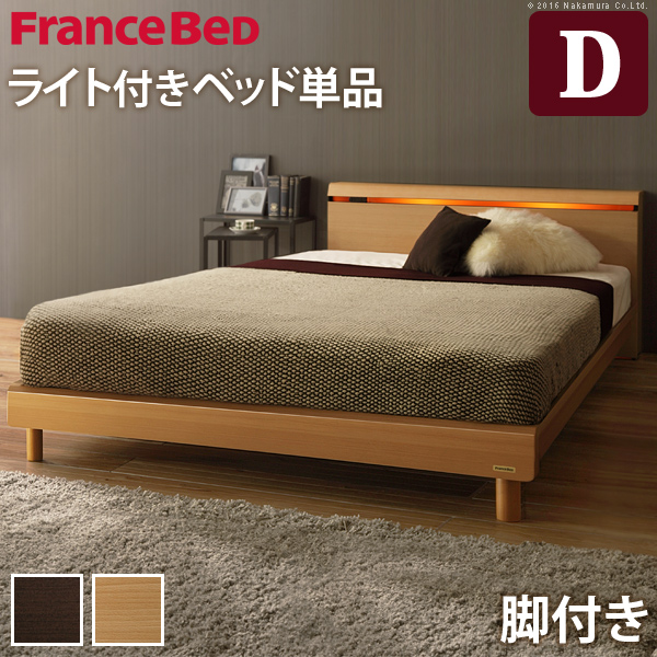 フランスベッド ダブル フレーム ライト・棚付きベッド 〔クレイグ〕 レッグタイプ ダブル ベッドフレームのみ 脚付き 木製 国産 日本製 宮付き コンセント ベッドライト
