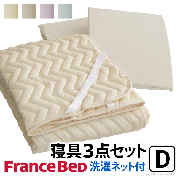 フランスベッド 敷きパッド ボックスシーツ グッドスリーププラス バイオ3点パック ダブル ベッドパッド マットレスカバー 抗菌 防臭 国産 日本製 洗える 丸洗い 寝具セット ウォッシャブル
