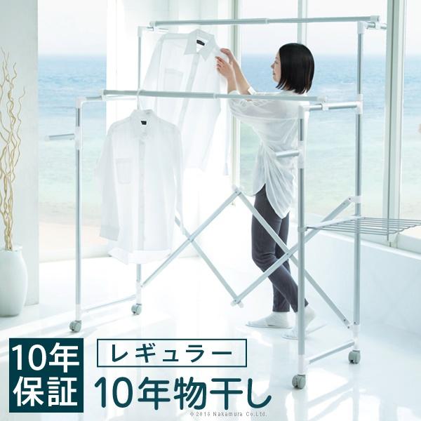 物干しスタンド 室内 折りたたみ レギュラー幅85~140cm 10年保証 キャスター 伸縮 大量 多機能 室内物干し 洗濯 竿 布団 ハンガー 10年物干し