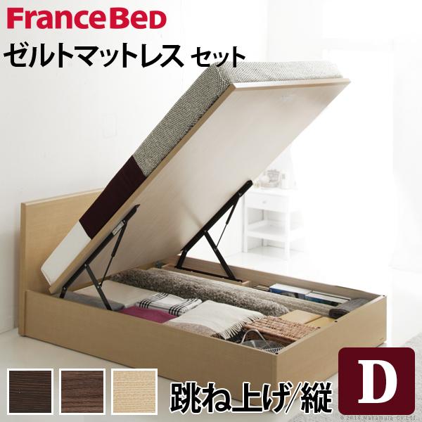 フランスベッド ダブル 国産 収納 跳ね上げ式 縦開き 省スペース マットレス付き ベッド 木製 ゼルト スプリングマットレス グリフィン