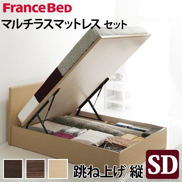 フランスベッド セミダブル 収納 フラットヘッドボードベッド 〔グリフィン〕 跳ね上げ縦開き セミダブル マルチラススーパースプリングマットレスセット 収納ベッド 木製 日本製 マットレス付き