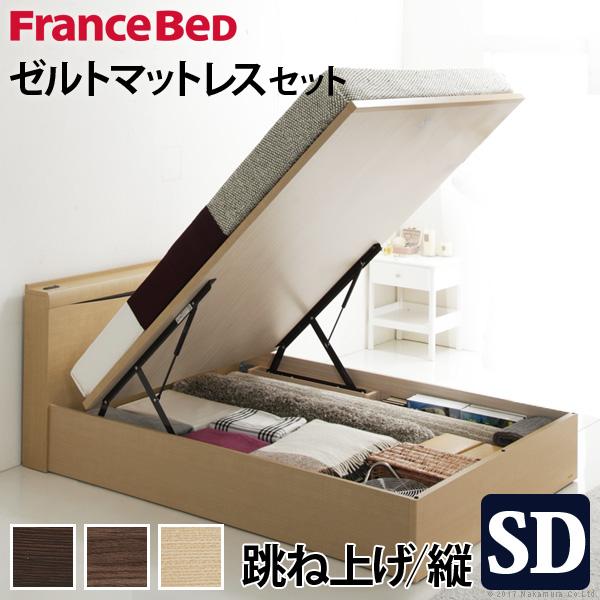 フランスベッド セミダブル 国産 収納 跳ね上げ式 縦開き コンセント マットレス付き ベッド 木製 ゼルト スプリングマットレス グラディス