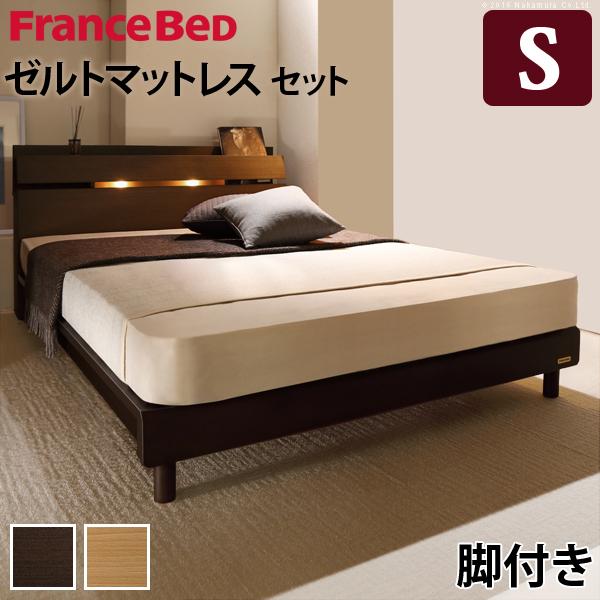 フランスベッド シングル 国産 コンセント マットレス付き ベッド 木製 棚 レッグ ライト付 ゼルト スプリングマットレス ウォーレン