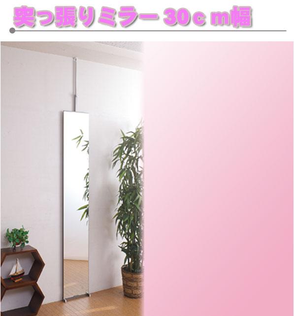 壁面ミラー幅30シルバー