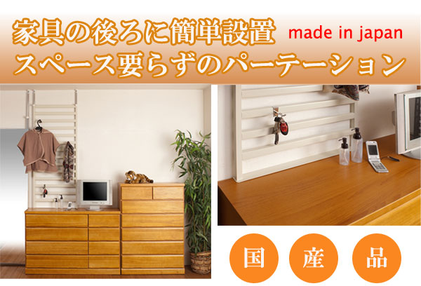 家具に設置できるパーテーション棚なし幅60クリーム