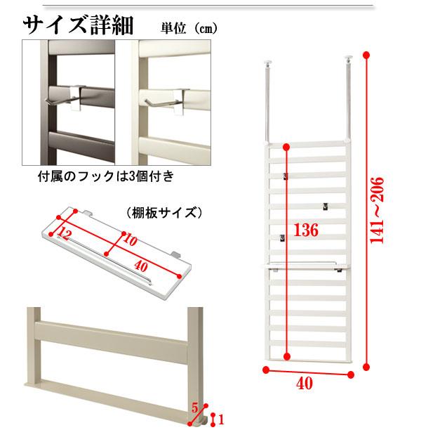 家具に設置できるパーテーション幅40棚付クリーム