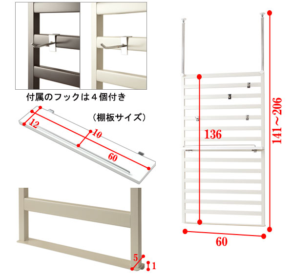 家具に設置できるパーテーション幅60棚付クリーム