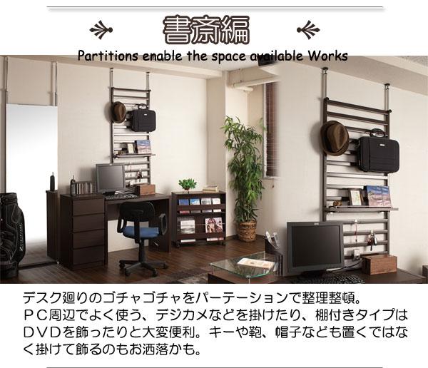 家具に設置できるパーテーション幅60棚付ブラウン