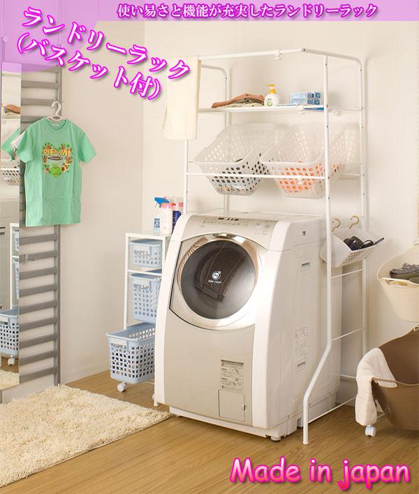 洗濯機ラック(棚1段・脱衣カゴ2個)