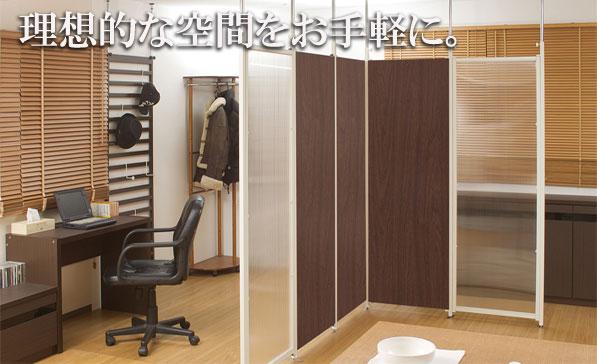 パーテーション 日本製 天井つっぱり式 部屋間仕切り セールSALE%OFF人気シンプル1人暮らしL 間仕切パーテーション連結用 ダークブラウン