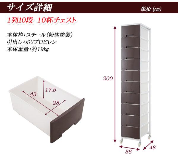 大量収納プラスチックチェスト1列10段ホワイト