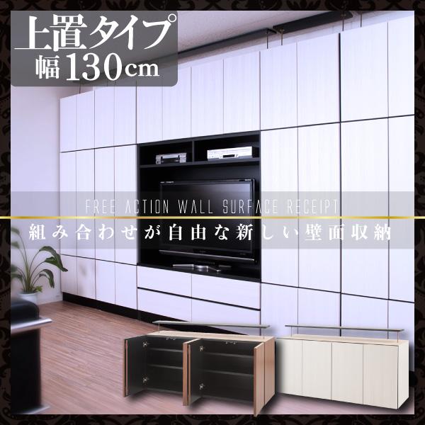自由自在に組み替えができる壁面収納 幅130cm上置 彩輝-HIKARI-ホワイトウォッシュ色