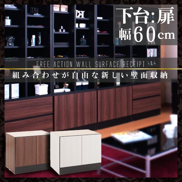 自由自在に組み替えができる壁面収納 幅60cm下台 扉 彩輝-HIKARI-ホワイトウォッシュ色