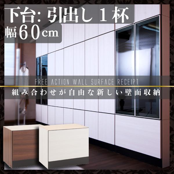 自由自在に組み替えができる壁面収納 幅60cm下台 引出し1杯 彩輝-HIKARI-ホワイトウォッシュ色