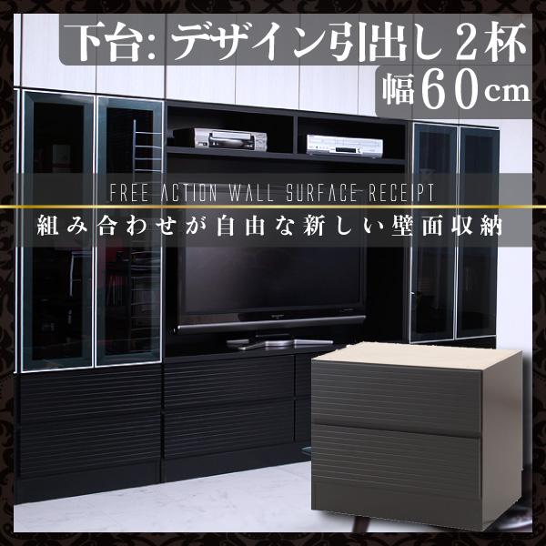 自由自在に組み替えができる壁面収納 幅60cm下台 引出し2杯 黒-KURO-ブラック色