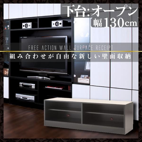 自由自在に組み替えができる壁面収納 幅130cm下台 オープン 黒-KURO-ブラック色
