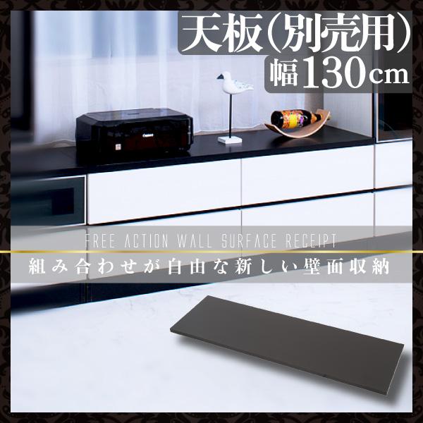自由自在に組み替えができる壁面収納 幅130cm天板 黒-KURO-ブラック色