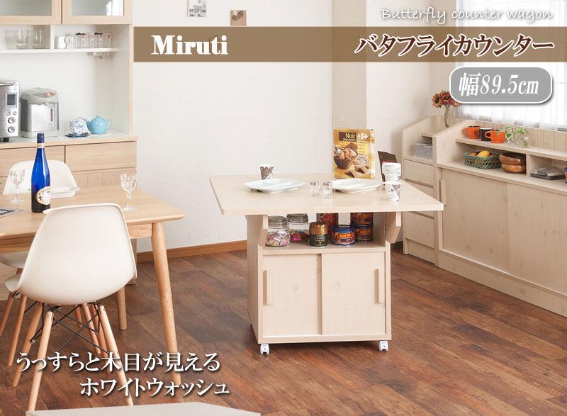 バタフライカウンターテーブル 幅89.5cm ホワイトウォッシュ色
