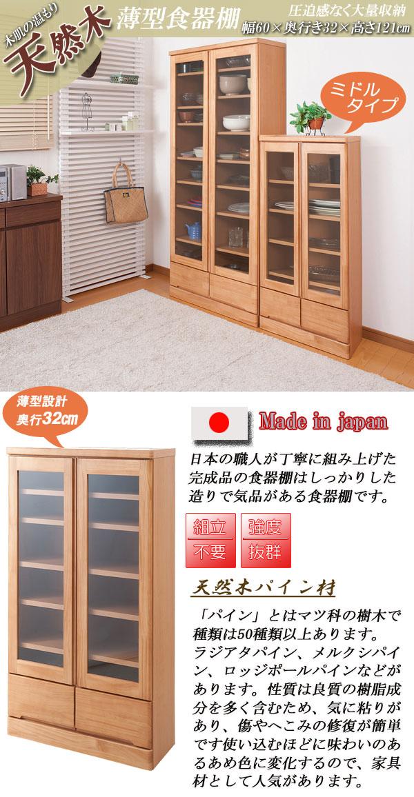 天然木パイン材薄型食器棚幅60cmロー ブラウン